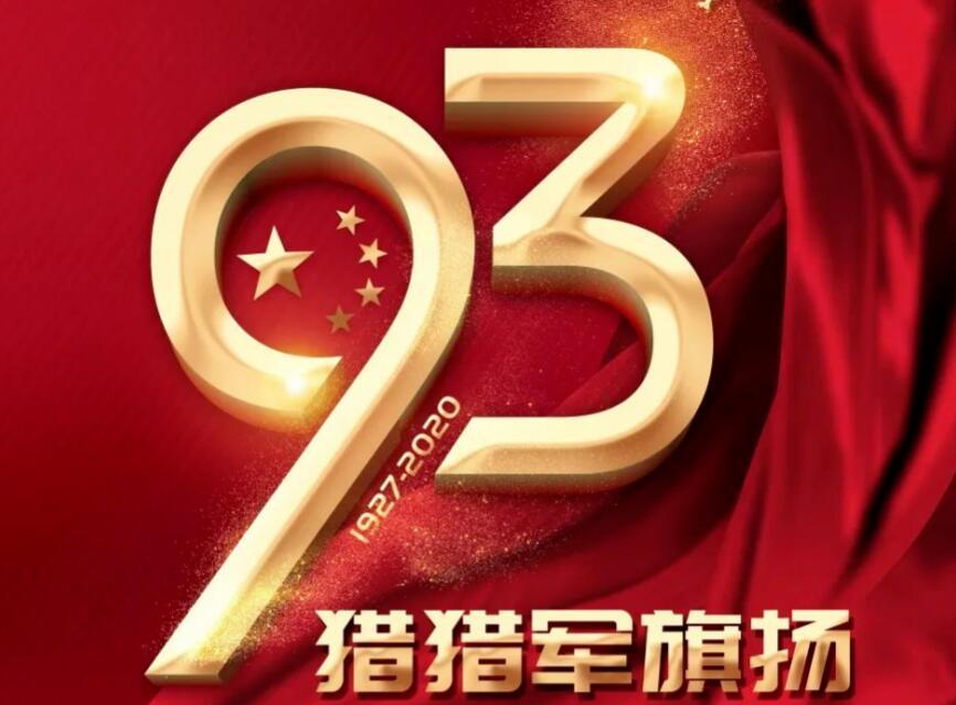 """""""猎猎军旗扬""""!胶东革命纪念馆推出庆祝中国人民解放军建军93周年文化拥军活动"""