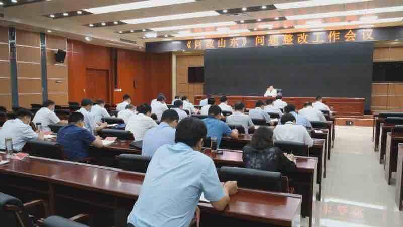 枣庄市中区召开《问政山东》反映问题整改工作会议