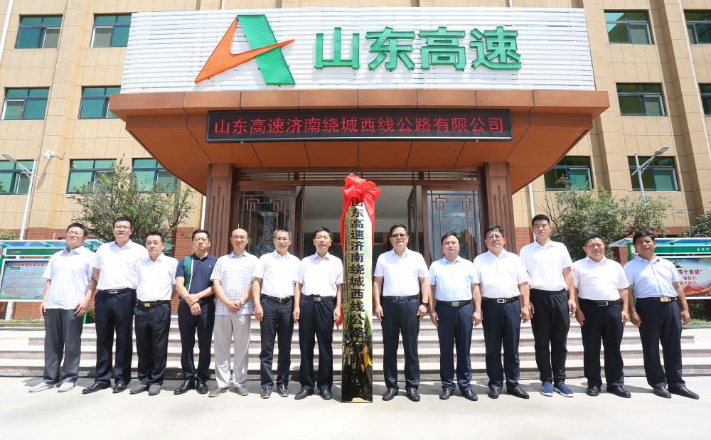 山东高速济南绕城西线公路有限公司成立 负责济南大西环项目投融资、建设及运营管理