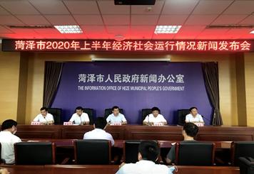 21秒|菏泽市2020年上半年实现地区生产总值1661亿元 可比增长2%