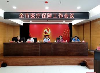 菏泽市医疗保障工作会议召开