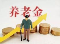 济南市退休人员养老金又涨啦!快来看看怎么算、怎么查