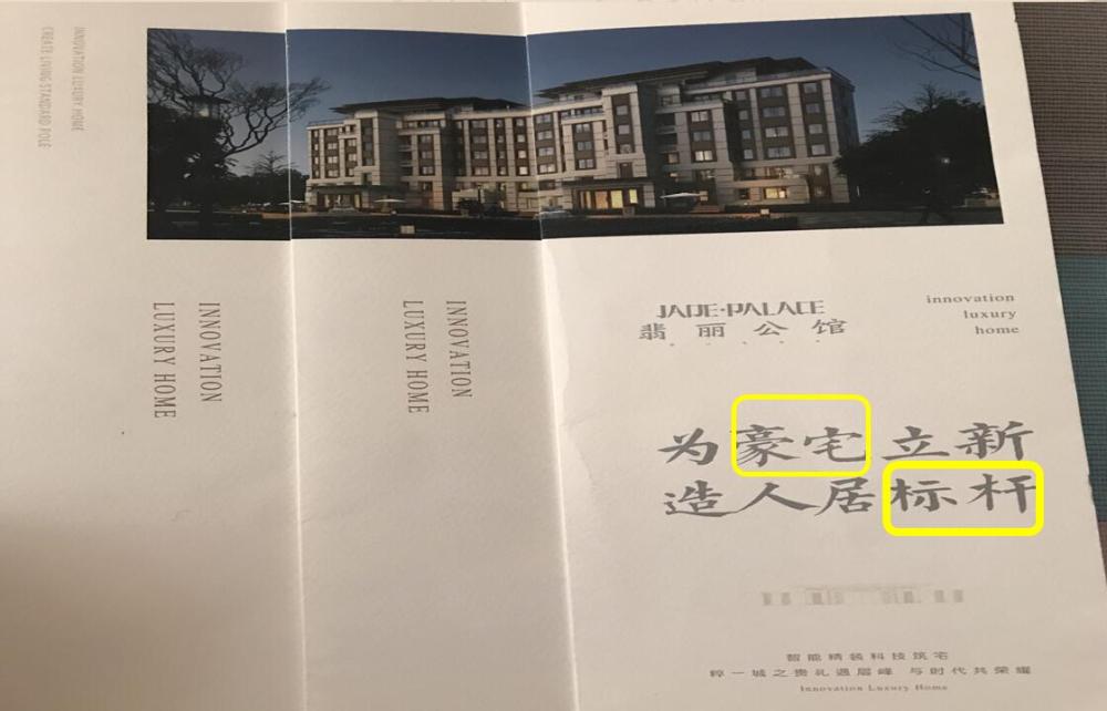 """房探来了丨天花板漏水竟成了水帘洞"""" 济南翡丽公馆精装房问题多多"""