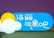 海丽气象吧丨滨州沾化发布雷电黄色预警 局地有冰雹