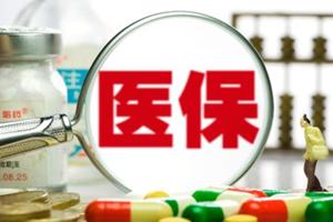 337家!济南市医保定点服务机构再次扩容 市民就医购药将更方便(附名单)