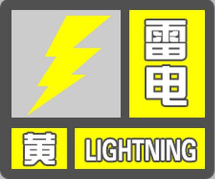 海丽气象吧丨东营发布雷电黄色预警!局地有短时强降水