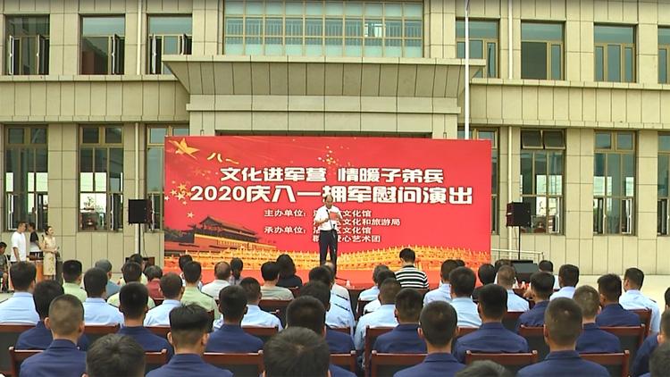 """42秒丨""""文化进军营 情暖子弟兵"""" 滨州沾化区举行2020庆八一拥军慰问活动"""