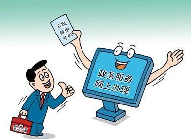 """@山东人!山东省发改委政务服务事项办理全部转至""""一网通办""""总门户"""