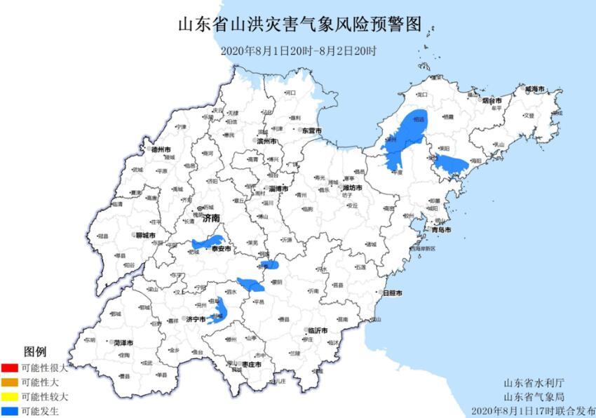 海丽气象吧丨蓝色预警!济南、泰安、济宁、烟台等地局地可能发生山洪灾害