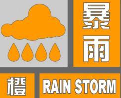 海丽气象吧|临沂1小时连发两次预警!预计2日白天到夜间仍有8级雷雨大风