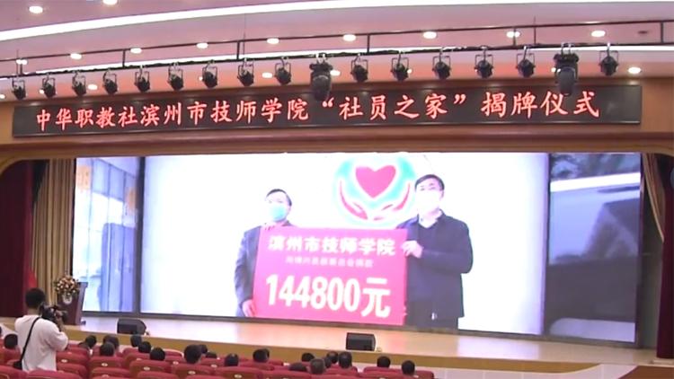 """38秒丨中华职教社滨州市技师学院""""社员之家""""揭牌成立"""