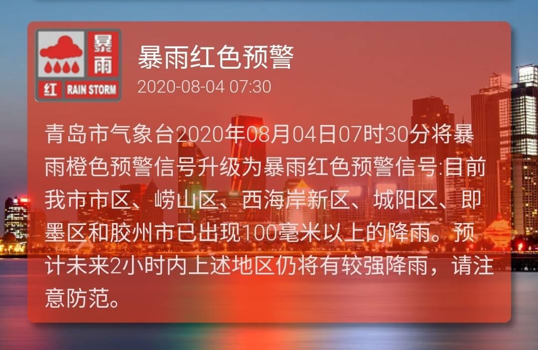 青岛发布暴雨红色预警