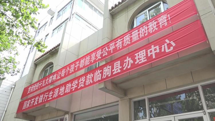 51秒|潍坊临朐已为300多名学生办理助学贷款240多万