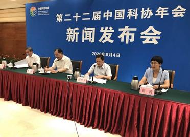 第二十二届中国科协年会8月10日举行 将举办5大系列30多项活动