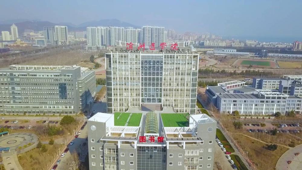齐鲁高校环游记   滨州医学院今年计划招生3600人 临床医学专业2019年就业率达96%
