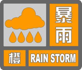 海丽气象吧丨潍坊发布暴雨橙色预警信号 最大1小时降雨量可达40~60毫米