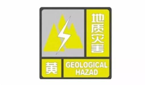 海丽气象吧丨注意防范!潍坊发布地质灾害气象风险预警
