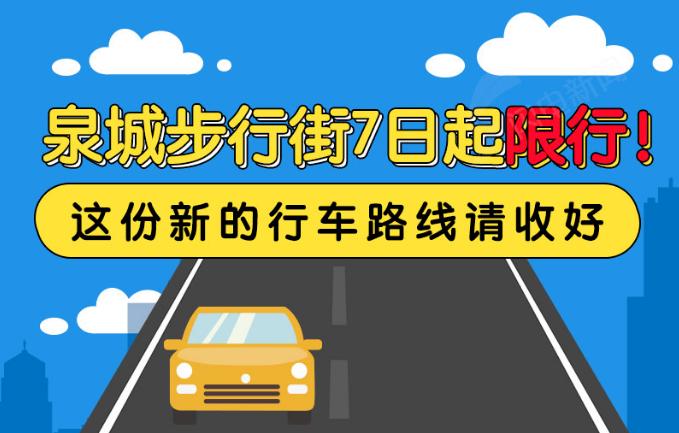 济南泉城步行街7日起限时禁行车辆!这份新的行车路线请收好