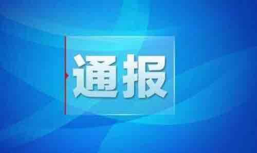 滨州北海经济开发区党工委委员、管委会副主任茅立明 财政分局局长张文村接受审查调查