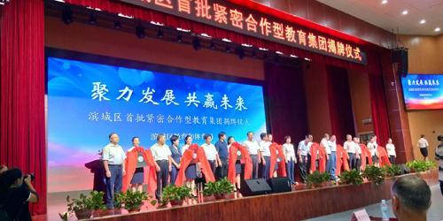 滨州市滨城区首批紧密合作型教育集团揭牌成立
