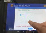 新增缴费渠道!滨州市灵活就业人员可通过村级人社服务平台缴纳养老保险
