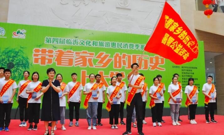 """临沂市第八季""""带着家乡的历史上大学""""  暑期主题活动启幕"""