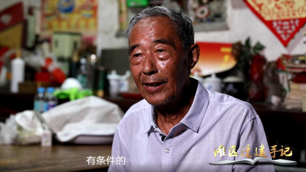 滩区迁建手记丨81岁滩区老人的搬家故事:从被黄河撵上山 到从山上往下搬