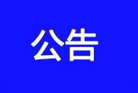 便民!临沂人社局新增失业保险经办服务窗口,8月10日启用!