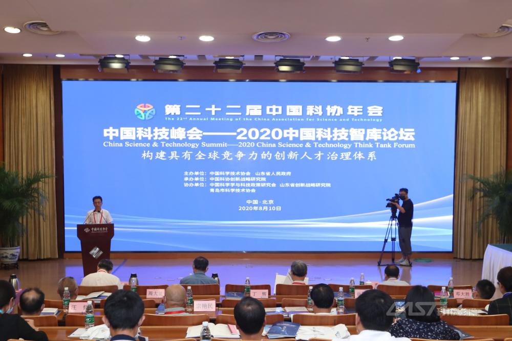 2020中国科技智库论坛在北京召开