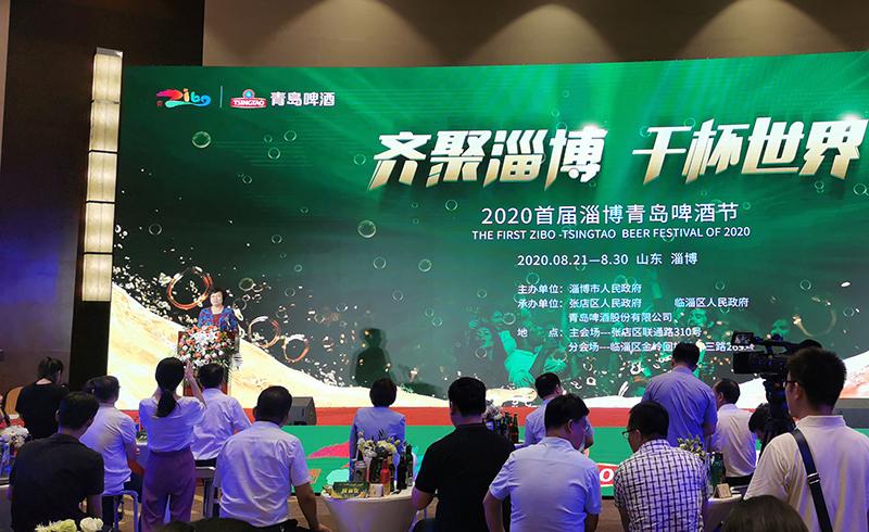 2020首届淄博青岛啤酒节将于8月21日拉开大幕