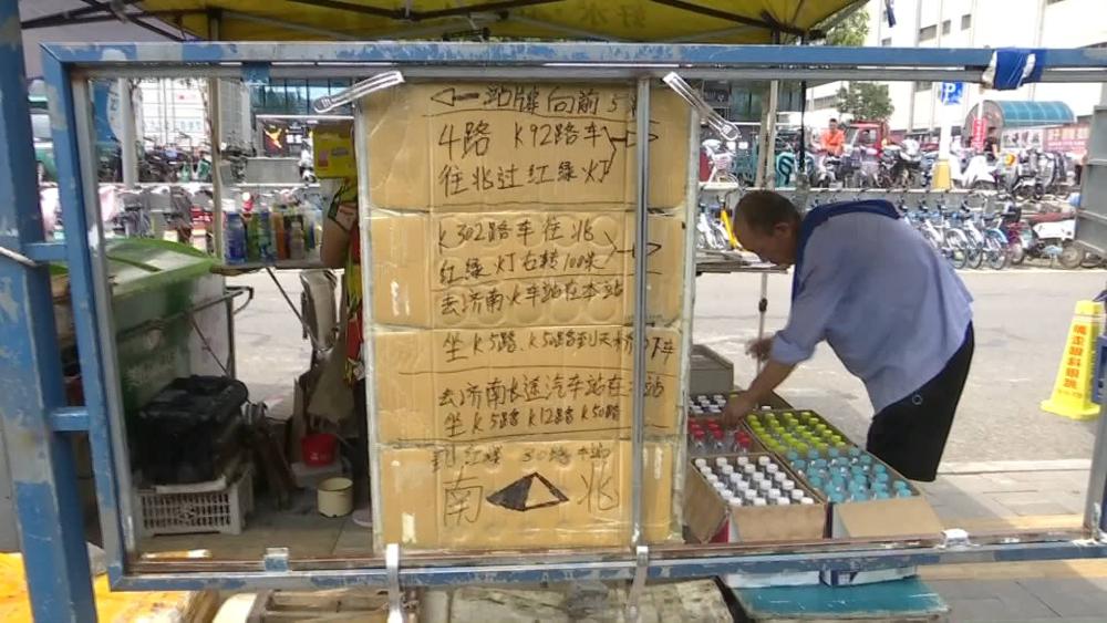 """67秒丨济南手写""""公交站牌""""走红 市民:给立牌子的人点赞"""