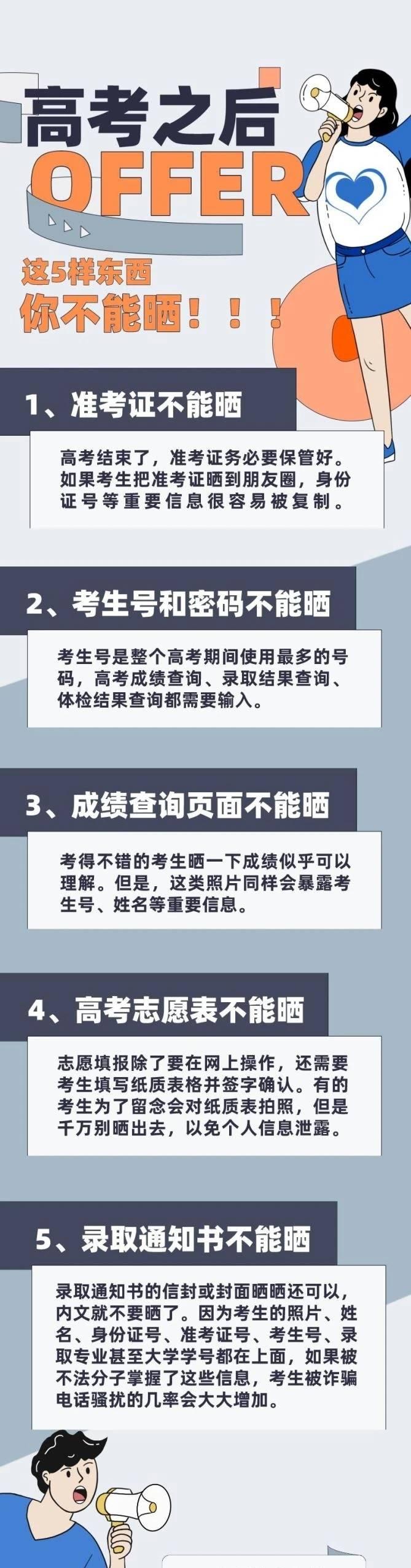 山东师范大学2020年省内提前批录取信息出炉