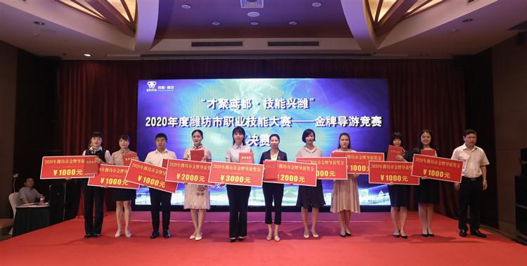 2020年度潍坊市金牌导游竞赛落幕 10名金牌导游脱颖而出