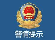 盗窃案件频发 滨州北海公安发布警情提示