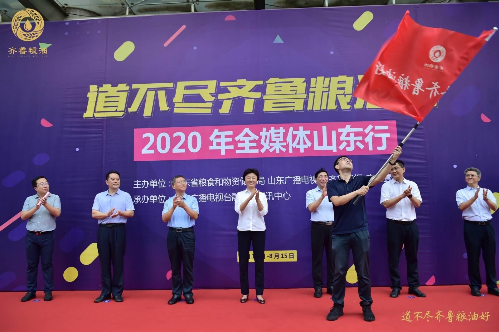 """""""道不尽齐鲁粮油好""""2020年全媒体山东行启动 首站走进鲁西南地区"""