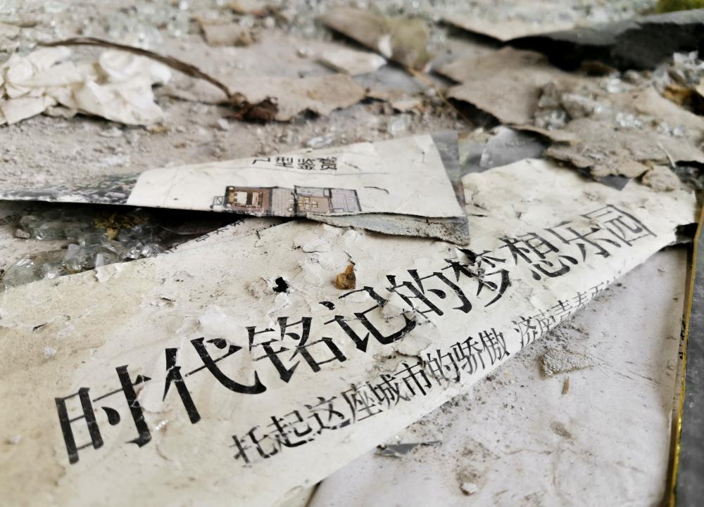 千万元房地产营销中心变废墟 原中弘鹊山项目旧貌现状对比鲜明