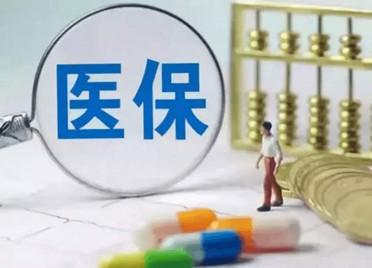 """滨州开出首张医保征缴电子票据 打通征缴业务""""最后一公里"""""""
