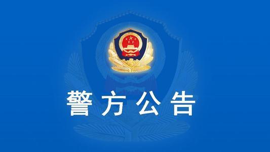 济宁这家公司涉嫌非法吸收公众存款 市中警方发布公告提醒受害人抓紧报案