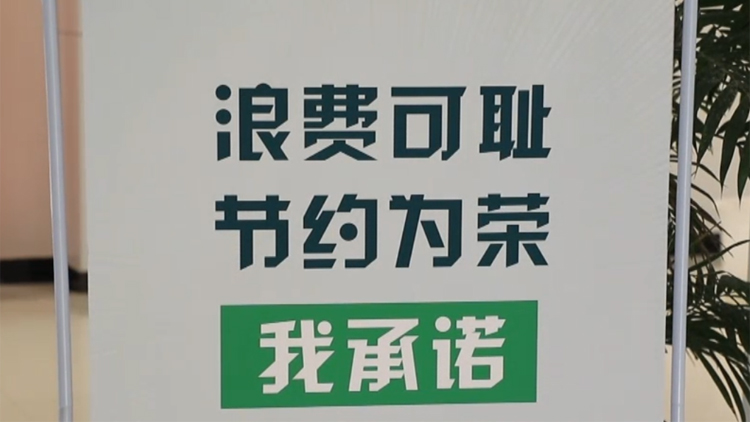 """54秒丨厉行节约、反对浪费  滨州无棣开展""""党员干部做表率·文明餐桌我先行""""活动"""