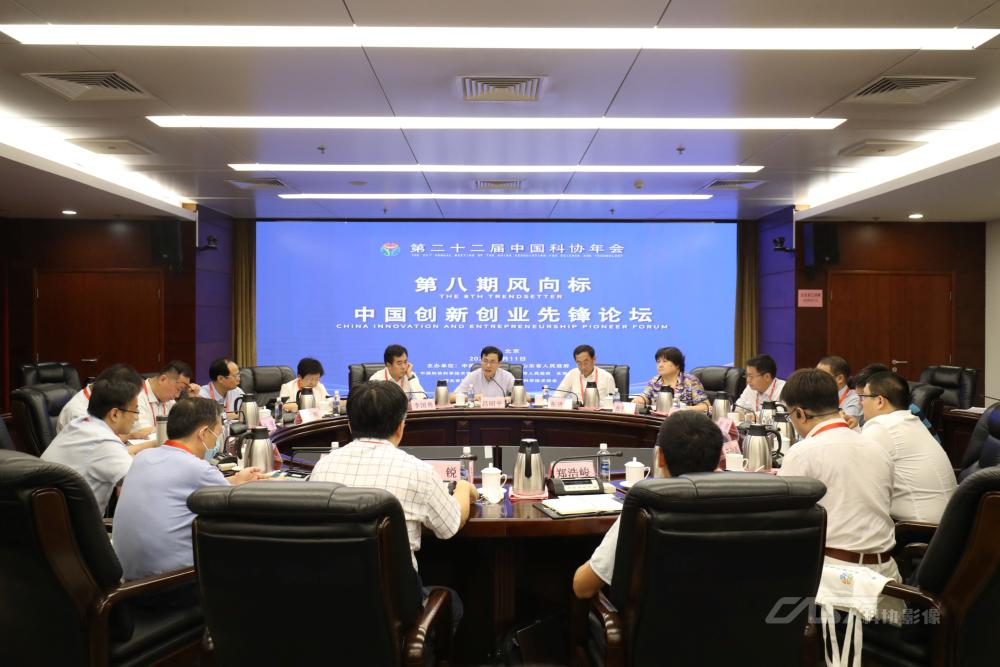 """引领""""企业数字化转型升级""""风向标 中国创新创业先锋论坛在京举办"""