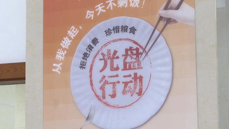 41秒丨滨州市沾化区创新餐桌文化 引领文明用餐新风尚