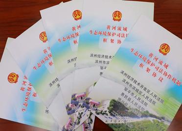 滨州五家法院签订 《黄河流域生态环境保护司法协作机制框架协议》