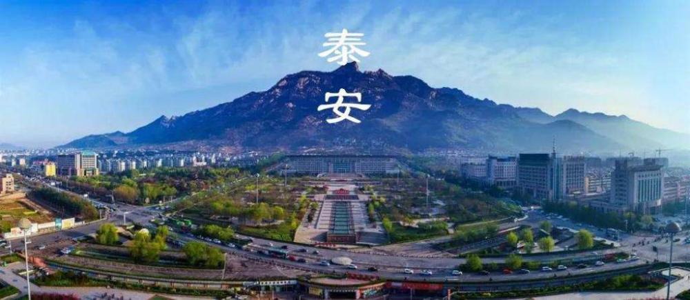 """""""2020中国最具安全感百佳县市""""发布,山东这6个县市上榜!"""