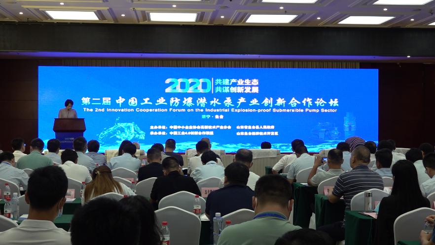 66秒|第二届中国工业防爆潜水泵产业创新合作高峰论坛在鱼台举行