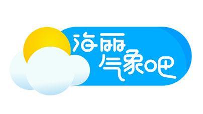 海丽气象吧丨今年1月以来 潍坊平均降雨量近600毫米
