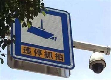 威海南海新区新增10处违法停车抓拍系统 9月1日启用