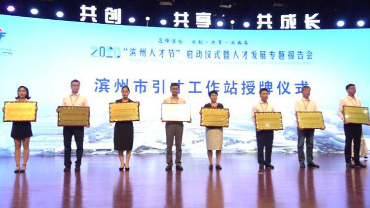 """27秒丨""""滨州人才节""""启动仪式上为多家引才工作站授牌"""