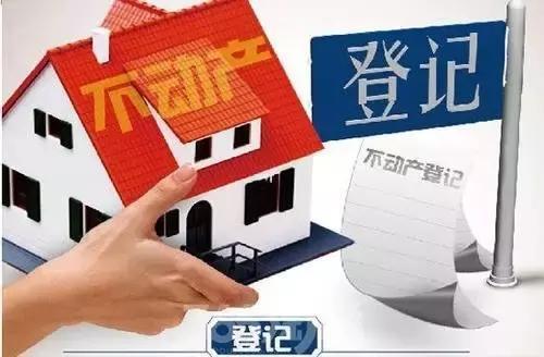 滨州这两个小区内多幢楼房补缴土地出让金可办理不动产登记了