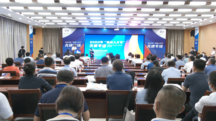 """53秒丨2020年""""滨州人才节""""无棣专场活动举行"""