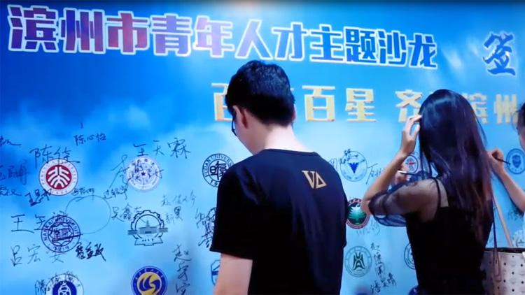 """52秒丨百名优秀学子齐聚滨州 """"青春•共享汇""""青年人才主题沙龙活动举行"""